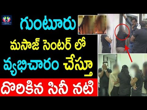 Tollywood Actress Caught Red Handedly In Police Riding || Police Riding In Guntur Massage Center
