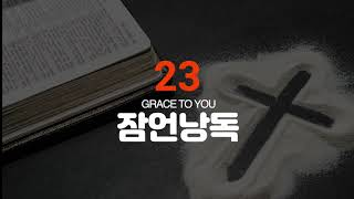 잠언23장 낭독-그레이스 투 유(김성윤 아나운서)