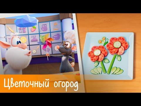 Буба - Готовим с Бубой: Цветочный огород - Серия 17 - Мультфильм для детей