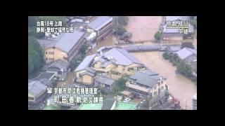 ニュース 平成25年台風第18号