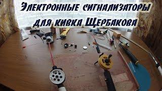 Электронные сигнализаторы для кивка Щербакова.