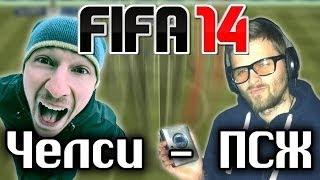 FIFA 14: Челси - ПСЖ. 1/4 ЛЧ