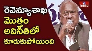 Congress Senior Leader VH Comments on Revenue Department Corruption | hmtv Telugu News