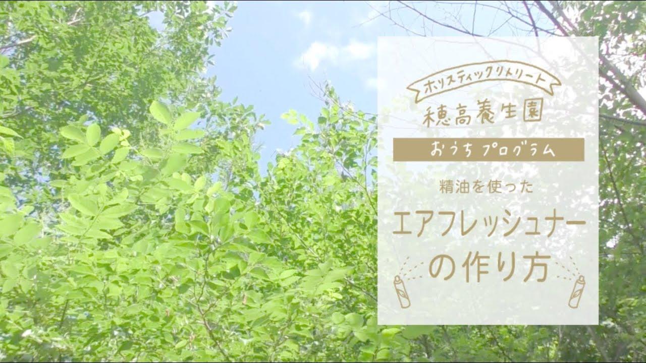 【おうちYOJOEN】精油を使ったエアフレッシュナー