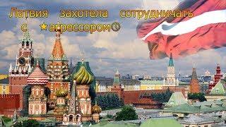 Латвия захотела сотрудничать с «агрессором»