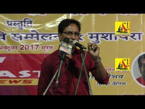 Kabhi Mitti Kabhi Sona Kabhi Insan Bechoge - latest surat kavi samellan 2018