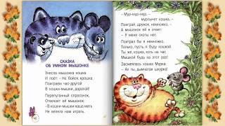 СТИХИ для ДЕТЕЙ САМУИЛА МАРШАКА  Слушать стихи для малышей с картинками онлайн в качестве