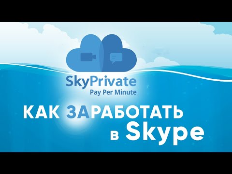 skyprivate