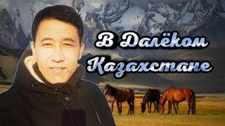 Смотреть клип Азамат Исенгазин - В Далёком Казахстане