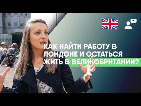 Как найти работу в Лондоне и остаться жить в Великобритании, EP Advisory