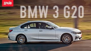 Тест-драйв new BMW 3 Series