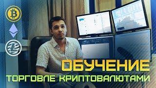 Криптовалюта Биткоин  Обучение торговли на курсе(, 2017-08-22T11:26:18.000Z)