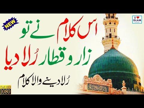 Emotional Kalam || Me to Khud unke Dar ka Gada Hoon || Beautiful Voice || Usman Qadri