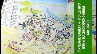 """Путевые Заметки.Вена,март 2017: экскурсия по центру Вены на автобусе - """"красная линия"""""""