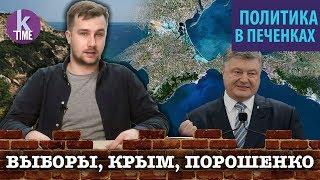 Порошенко экстренно возвращает Крым  - #34 Политика с Печенкиным