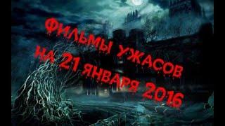 Фильмы ужасов на январь 2016 года