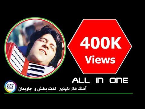 Ahmad zahir songs ALL IN ONE / آهنگهای احمدظاهر همه در یکی