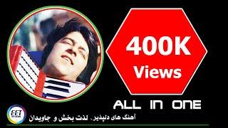 Ahmad zahir best songs ALL IN ONE آهنگهای احمدظاهر همه در یکی
