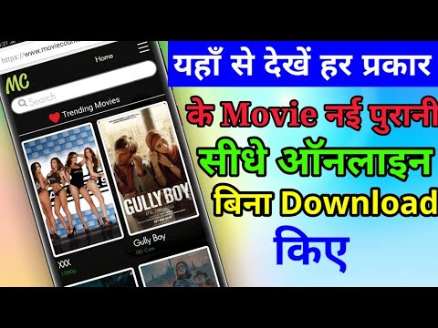 Release Ke Din New Movie Online Kaise Dekhe || How to watch new movie online