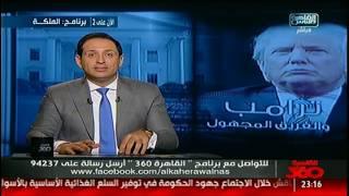 أحمد سالم: ترامب فى إختياراته بيفكرنى بعادل إمام فى شمس الزناتى