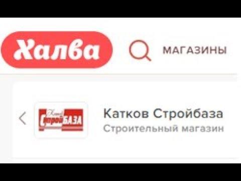 Купить материалы через карту Халва в рассрочку под 0 % в магазине Катков Стройбаза г Медвежьегорск