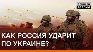 Как Россия может ударить по Украине | Донбасc Реалии