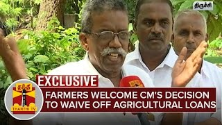 Farmers welcome CM's decision to Waive off Agricultural Loans   Thanthi TV