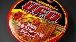 日清焼そば U.F.O. 青春ストレート麺 thumbnail
