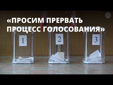 Выборы-2017. Процесс голосования