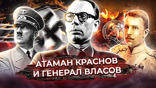 Предатели. Атаман Краснов и генерал Власов