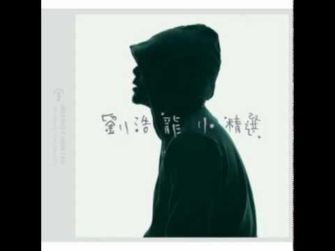 劉浩龍 - 火花不等人 (2008)