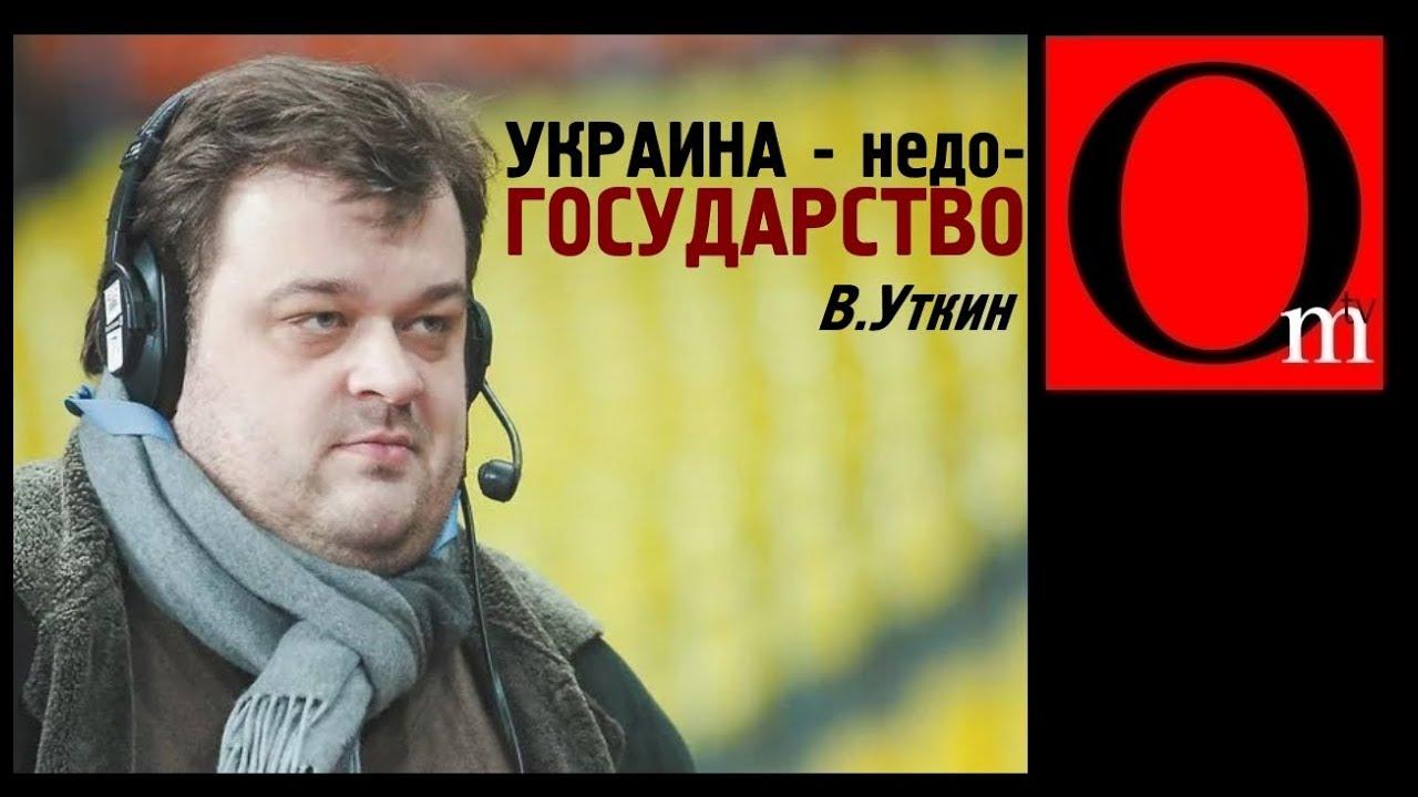 Утка по-кремлевски. Комментатор Уткин оскорбил Украину