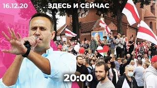 Расследование Навального: как его проводили, и что ответит Путин / Провокаторы на акциях в Беларуси