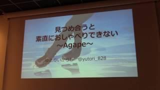 発表資料 http://www.slideshare.net/MoeIkarashi/ss-69903676.
