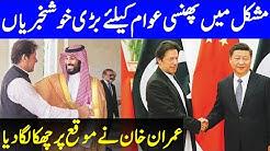 Finally Some Good News For Pakistani Nation Karobar TV