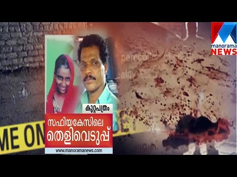Forensic Played A Crucial Role In Safiya Murder Case | Manorama News