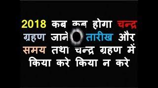 2018 कब कब होगा चन्द्र ग्रहण जाने तारीख और समय तथा चन्द्र ग्रहण में किया करे किया न करे