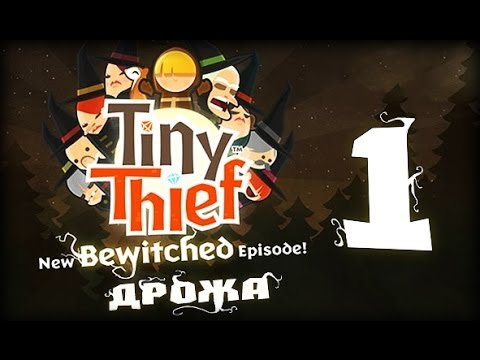 [1] Tiny Thief - Bewitched (Хогвартс?) [1080p]
