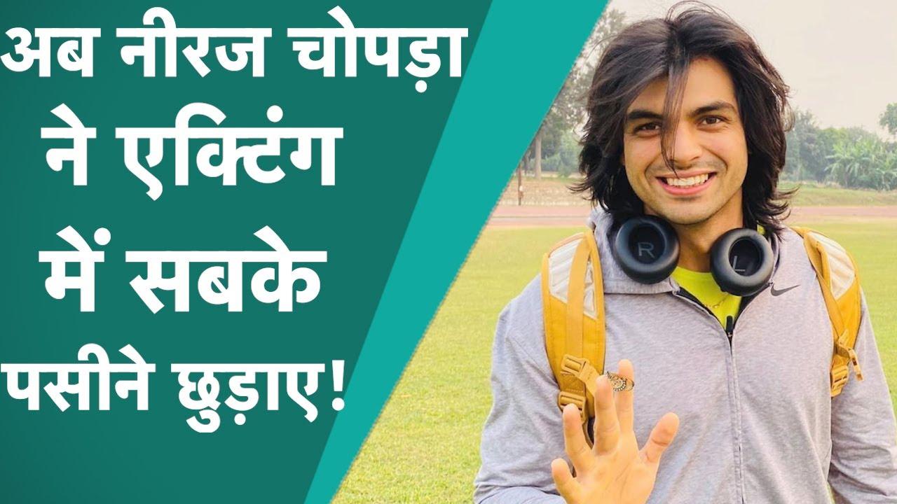 Neeraj Chopra: Olympics में Gold लाने वाले ने एक्टिंग में छुड़ाए पसीने, फैंस को फिल्म का इंतजार