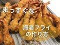 まっすぐな[エビフライ]の作り方♪[まっすぐな海老フライ]揚げ物[ぽてもふ]
