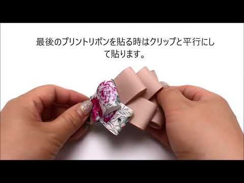 まんま母さんのりぼん●ポニークリップの作り方●ハンドメイドヘアアクセサリー