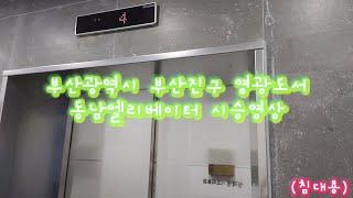 부산광역시 부산진구 영광도서 동남엘리베이터 시승영상 4