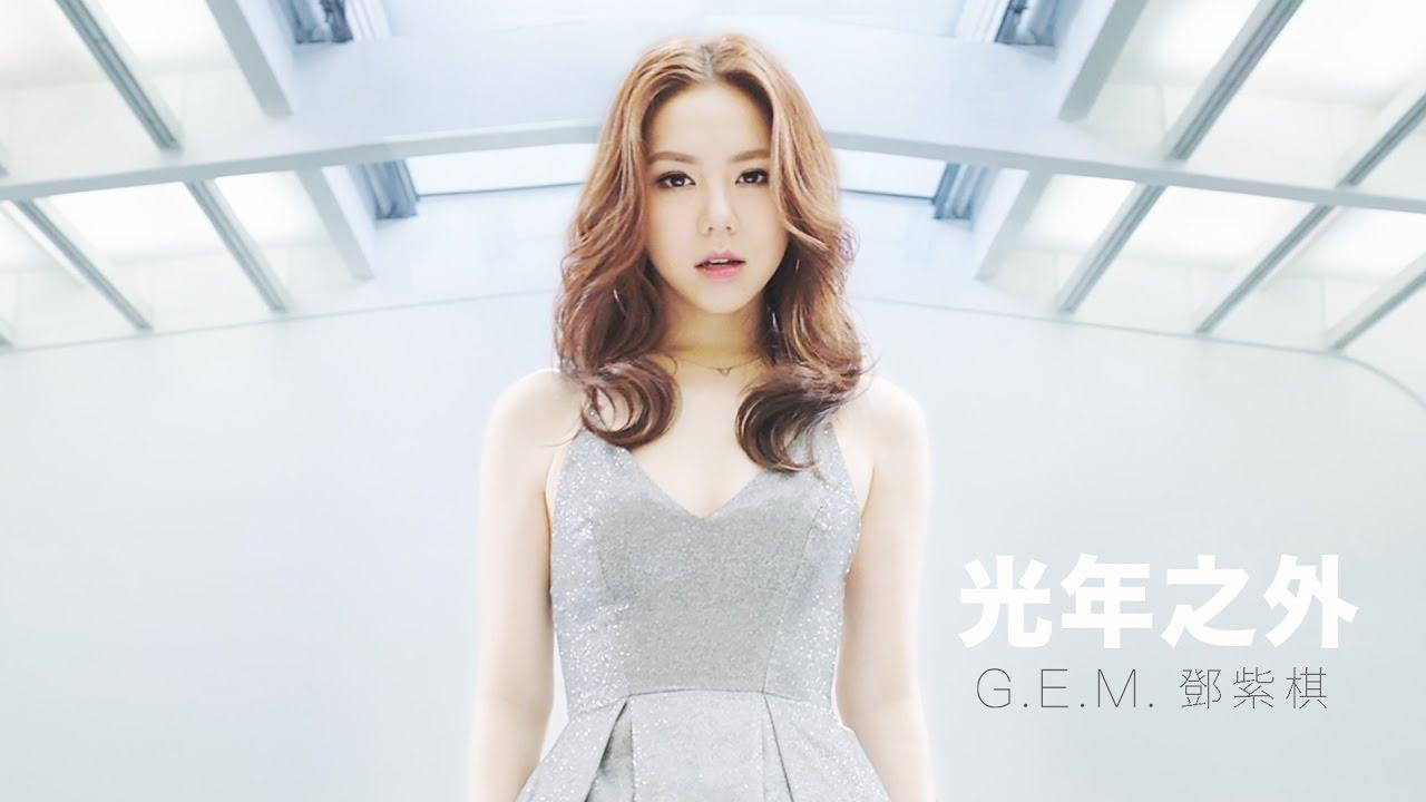 G.E.M.【光年之外 LIGHT YEARS AWAY 】MV (電影《太空潛航者 Passengers》中文主題曲) [HD] 鄧紫棋 - YouTube