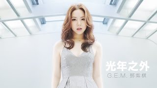 Video G.E.M.【光年之外 LIGHT YEARS AWAY 】MV (電影《太空潛航者 Passengers》中文主題曲) [HD] 鄧紫棋 download MP3, 3GP, MP4, WEBM, AVI, FLV Maret 2018