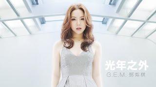 Download G.E.M.【光年之外 LIGHT YEARS AWAY 】MV (電影《太空潛航者 Passengers》中文主題曲) [HD] 鄧紫棋