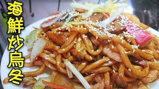 〈 職人吹水〉 零失敗 簡單易做 海鮮炒烏冬How to make Stir Fried Seafood Udon