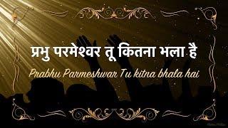 प्रभु परमेश्वर तू कितना भला है Prabhu Parmeshwar Tu Kitna Bhala Hai-Lyrics