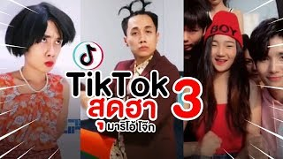 TikTok สุดฮา ดูเอ็ทสุดโดน | มาริโอ้โจ๊ก EP.3 (เจนนี่ ได้หมดถ้าสดชื่น ก็มา)