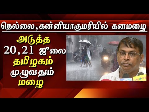 Kanyakumari nellai and madurai to get heavy rain in tow days tamil nadu weather report   the India Meteorological Department (IMD) predicted this morning that kanyakumari and nellai to get heavy rain in two day and there will be a mild rain across tamil nadu, however chennai will also witness rail fall in the coming two days        For More tamil news, tamil news today, latest tamil news, kollywood news, kollywood tamil news Please Subscribe to red pix 24x7 https://goo.gl/bzRyDm red pix 24x7 is online tv news channel and a free online tv