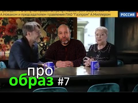 ПроОбраз#7: Как Шнуров пообщался с Васильевой